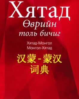 Monsudar: Chinese -Mongolian & Mongolian-Chines dictionary