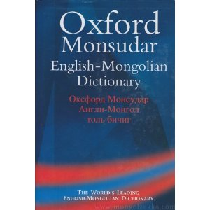 Oxford-Monsudar English-Mongolian Dictionary