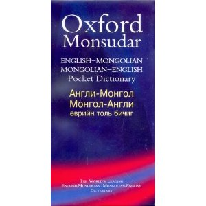 Oxford Monsudar English-Mongolian & Mongolian-English Pocket Dic